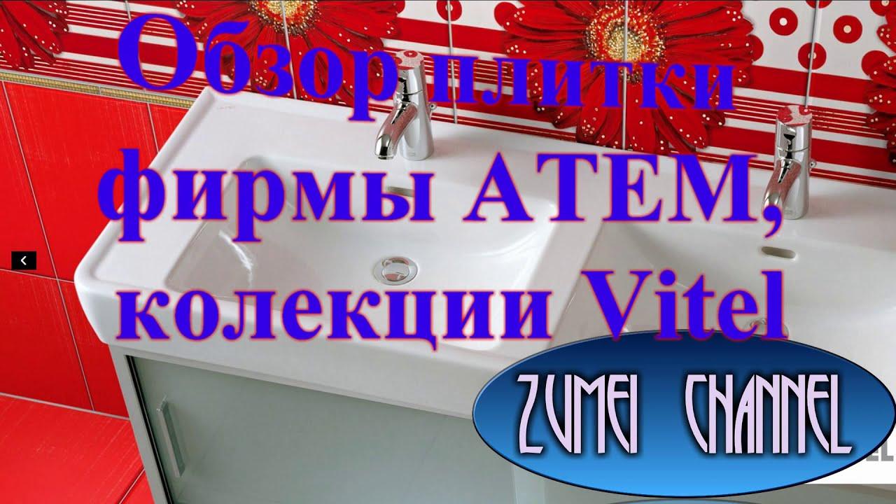 купить керамическую плитку 8-963-729-51-81.mp4 - YouTube