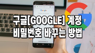 구글[Google] 계정 비밀번호 찾기&바꾸는 방법 자세하게 알아보기