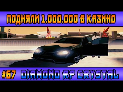 Diamond Rp Crystal - #67 - Подняли 1.000.000 в казино (Samp)