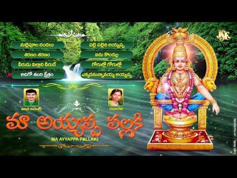 Ma Ayyappa Pallaki || Lord Ayyappa Swami Telangana Songs || Ayyappa Bhakthi Patalu || Jukebox ||
