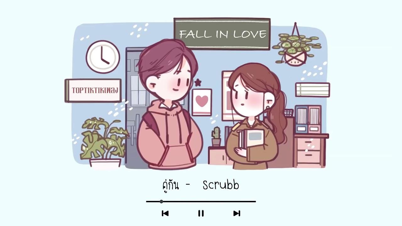 รวมเพลงเปิดในคาเฟ่     Thai Chilling Songs In Cafe     When you fall in love with someone💙