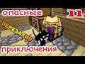 ч 11 Minecraft Опасные приключения Энчантинг плюс Кошка в беде Перезалив mp3