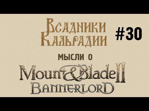 Mount & Blade: Огнем и мечом - Прохождение - #73 - Все сошли с ума