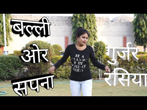 Rajasthani Rasiya । हमकू छाती से लगा पडवाड़ी क्यो सपनान में दिखे। Balli Gurjar Rasiya Sapna Dancer 4K