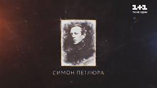 Таємниці великих Українців. Симон Петлюра