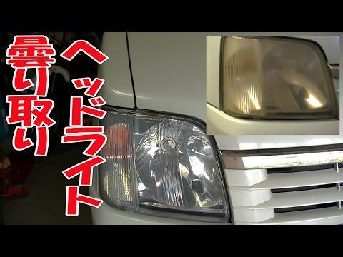 【まーさんガレージ】No.17 ワゴンRでDIY ヘッドライトのくもり除去