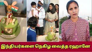 இந்தியர்களை நெகிழ வைத்த ரஹானேவின் செயல்..!! | Rahane Refused To Cut The Cake