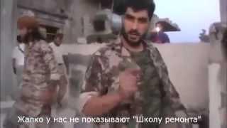 Школа ремонта добралась до ИГИЛ(Вот что значит русские дизайнеры., 2015-10-19T16:09:27.000Z)