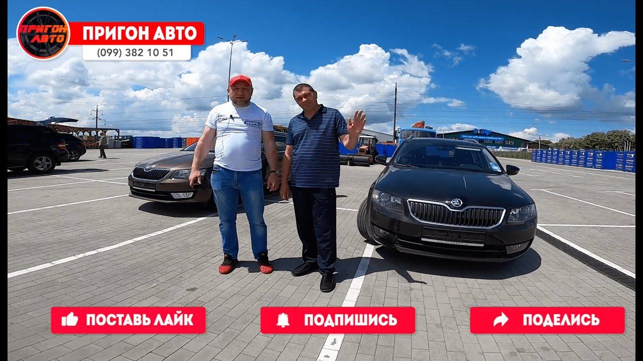 Шкода #Октавия А7 самый надежный и востребованный автомобиль в Украине! #пригонавто #автоподбор