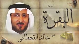 سورة البقرة   بصوت القارئ الشيخ خالد القحطانى