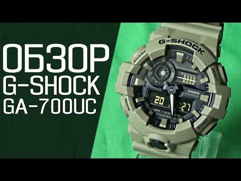 Обзор CASIO G - SHOCK GA-700UC-5A | Где купить со скидкой