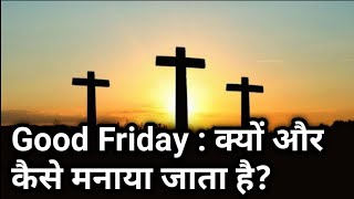 Good Friday 2020 | Why & How does Celebrate good friday | GK by Quick Hindi