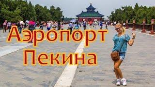 Аэропорт Пекина(В этом видео мы расскажем о аэропорте Пекина, Многие туристы посещают этот аэропорт во время транзитных..., 2014-09-02T08:44:53.000Z)