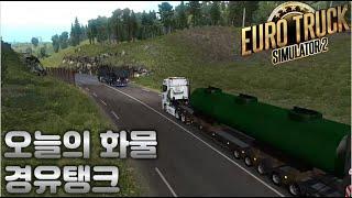 [유로트럭2] EuroTurckSimulator2 경유…