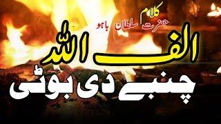 Alif Allah Chambay Di Booti | Hazrat Sultan Bahu Kalam Punjabi | Sami Kanwal | Fsee Production