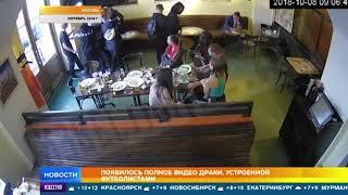 РЕН ТВ публикует полное видео избиения чиновников Кокориным и Мамаевым