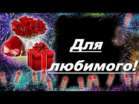 С днем рождения любимый!Как трогательно поздравить с днем рождения!