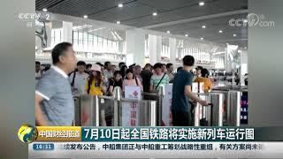 [中国财经报道]7月10日起全国铁路将实施新列车运行图| CCTV财经
