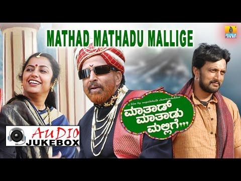 Mathad Mathadu Mallige I Kannada Film Audio Jukebox I Vishnuvardan