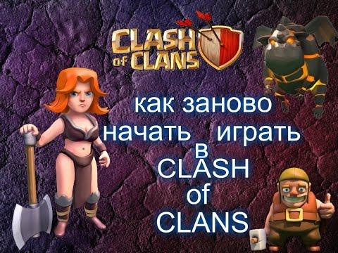 Как заново начать играть в Clash of clans