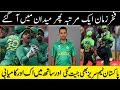3rd T20 Pakistan Vs Newzeland Highlights | Pakistan  ICC No 1 T20 Team