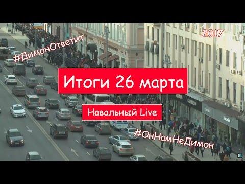 Видео: Итоги. 26 Марта. Навальный Live.
