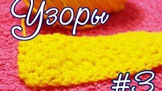 Узор крючком 3. Вязание крючком. Crochet pattern.(Сегодня мы вяжем простой и интересный узор . Он будет отлично смотреться на шапочках , варежках , жакетах..., 2015-02-14T15:48:56.000Z)