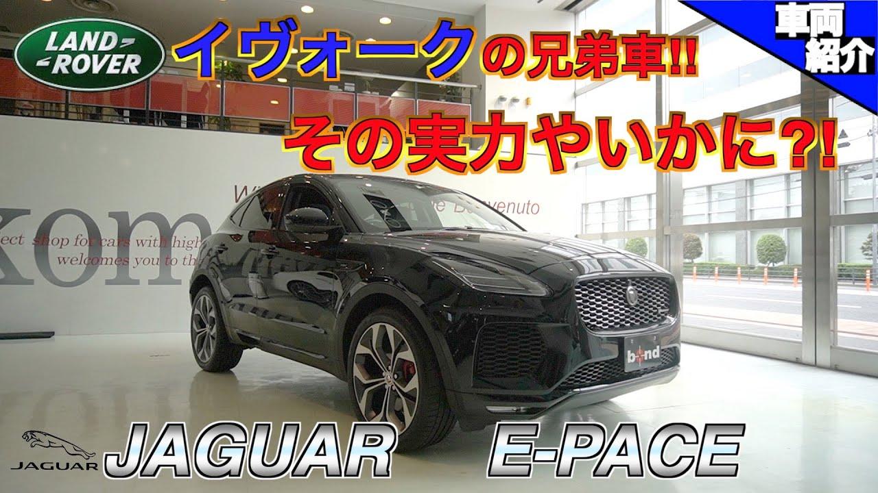 【bond cars Arena】JAGUAR E-PACE R-DYNAMIC HSE P300【車輛紹介 ...