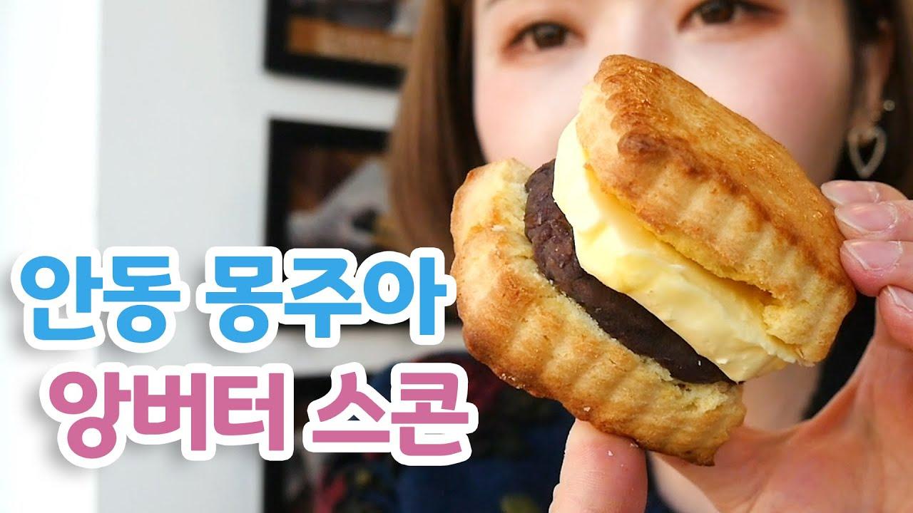 안동 맛집★ 몽주아 베이커리 앙버터스콘을 애정합니다♥ - 더스쿱 브이로그