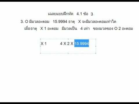 เคมี ม.5 เฉลยแบบฝึกหัด 4.1 ข้อ 3ใหญ่ (VDO 4.1 3/8)