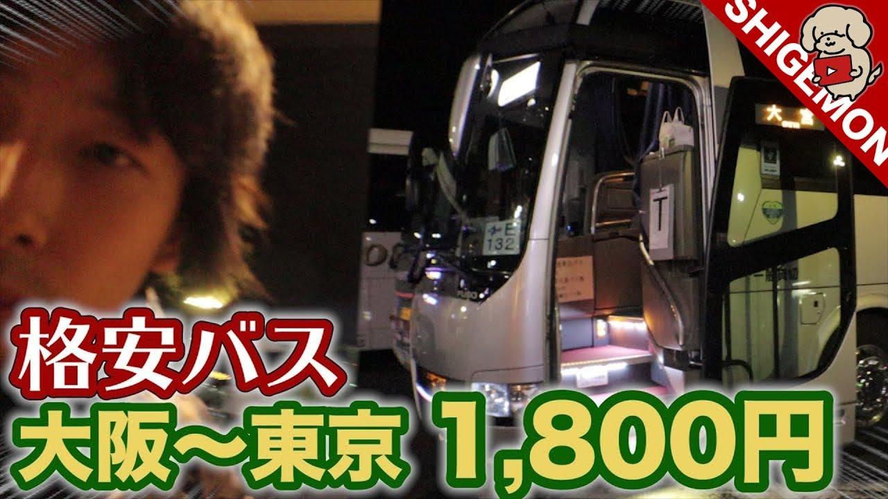 大阪 東京 夜行 バス
