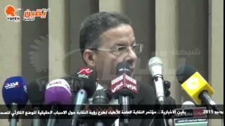 يقين|  امين عام اتحاد الاطباء العرب : هناك مؤاشرات لتقييم الاداء غير الشو والفرقعة الاعلامية
