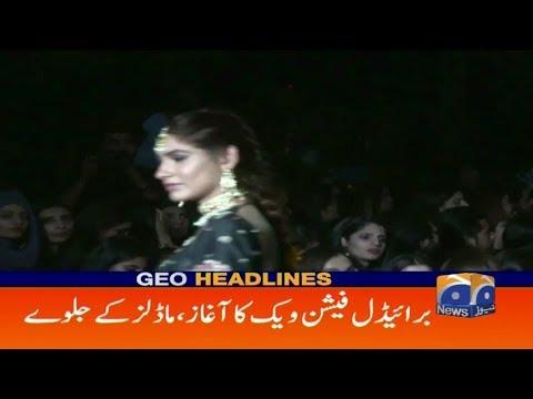 Geo Headlines  08 AM | bridal fashion week ka aghaz 27th September 2019
