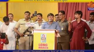 Kanhaiya Kumar Speech in Ahmednagar ! कन्हैय्या कुमार का अहमदनगर में  शानदार भाषण सभी सुने