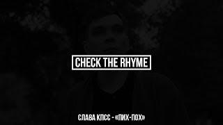 CheckTheRhyme: Слава КПСС – «Пих-Пох» | Разбор рифм