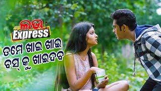 Love Express Comedy Scene Tame Khai Khai Bus Ku Khaidaba ତମେ ଖାଇ ଖାଇ ବସ୍ କୁ ଖାଇଦବ