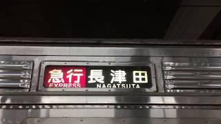東急8500系引退直前。8706編成の方向幕