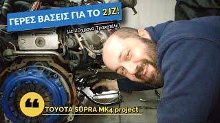 Γερές βάσεις για το 2JZ - Supra mk4