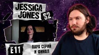 Смотрю второй сезон Jessica Jones: Эпизод 11 - Пара серий и финал