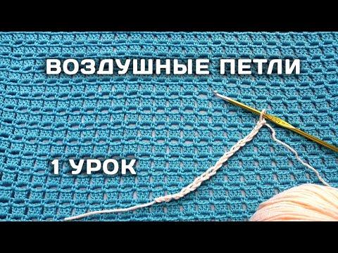 Вязание КРЮЧКОМ для начинающих // ВОЗДУШНЫЕ ПЕТЛИ // 1 урок