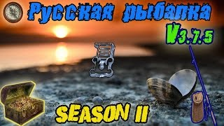 Русская рыбалка 3.7.5 №1 Вспомним старое..