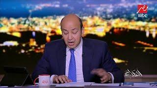 عمرو أديب: إختفاء