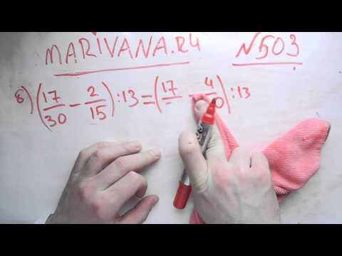 Зубарева Мордкович Задача номер 503 Учебник математики 5 класс (решение и ответ). Решебник