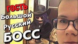 ПАРОДИЯ на BIG RUSSIAN BOSS | БОЛЬШОЙ РУССКИЙ БОСС |  BRB SHOW