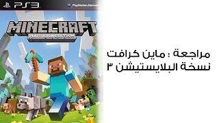مراجعة ماين كرافت للبلايستيشن 3 - PS3 minecraft