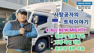 최초공개, 현대자동차 올 뉴 마이티 윙바디 슈퍼 3.5…