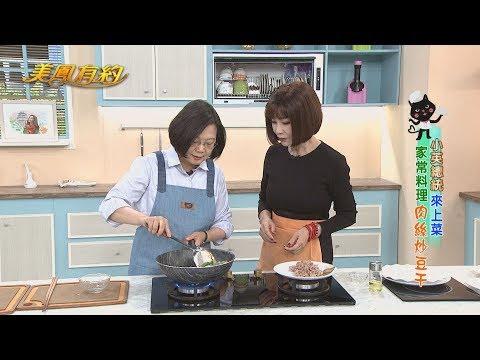 【美鳳有約】小英總統來上菜 肉絲炒豆干