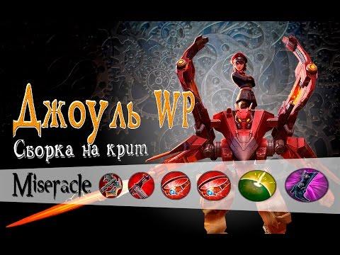 ДЖОУЛЬ ГАЙД ОБЗОР - 24-03-2017