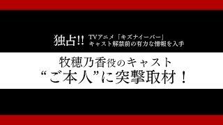 TVアニメ「キズナイーバー」キャスト公開予告ムービー第7弾 阿形勝平 検索動画 17