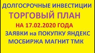 ТОРГОВЫЙ ПЛАН на 17.02.2020 Как выгодно инвестировать в лучшие дивидендные акции 2020 года